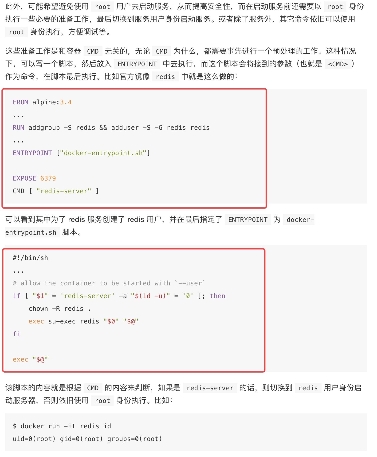 redis-Dockerfile-ENTRYPOINT